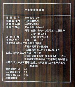 生産業者保証書